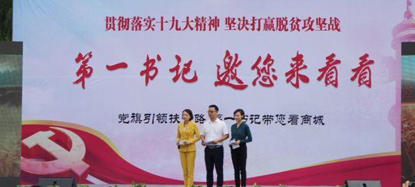 河南广电全媒体走进革命老区水墨商城
