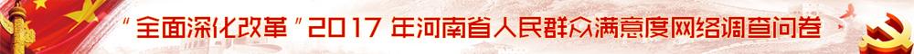 河南省全面深化改革人民群众满意度网络调查活动开启